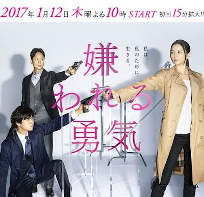 Sinopsis Kirawareru Yuuki / 嫌われる勇気 (2017) - Serial TV Jepang