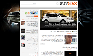 قالب SuvMax لمدونات بلوجر