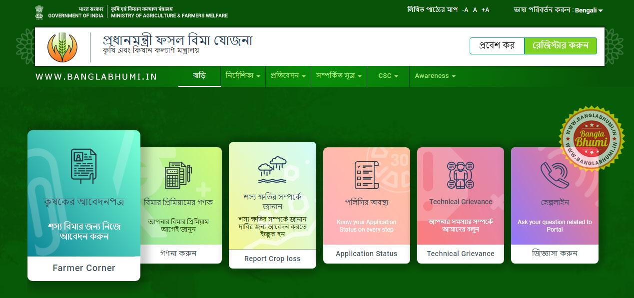 Online Apply Pradhan Mantri Fasal Bima Yojana West Bengal