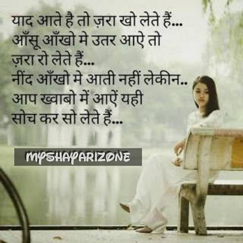 Heart Touching Aansu Bhari Yaadein Shayari Wallpaper Whatsapp Status in Hindi