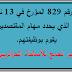 القرار رقم 829 المؤرخ في 13 نوفمبر 1991 الذي يحدد مهام المقتصدين ومن يقوم بوظيفتهم .