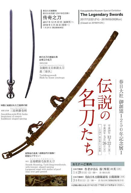 http://www.kasugataisha.or.jp/h_s_tearoom/museum/museum2.html