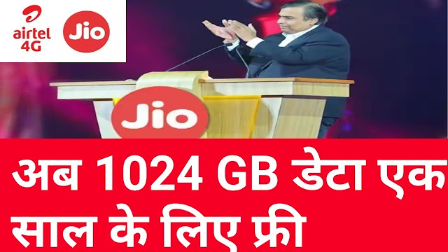 Free 1024 GB data from Jio
