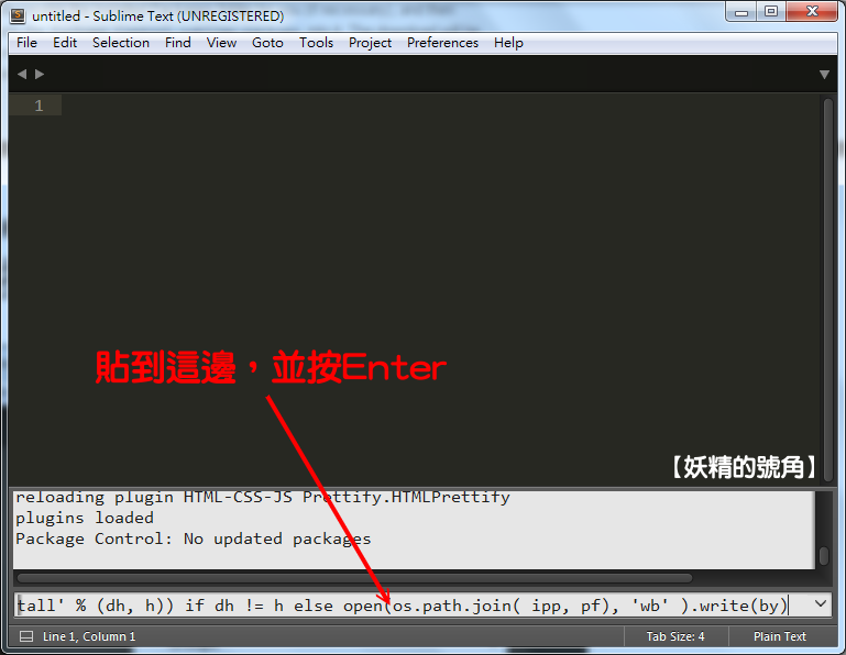 Image%2B014 - Python 入門第一課 - 在Windows系統下安裝Python 3.5.2 及 Sublime Text 3