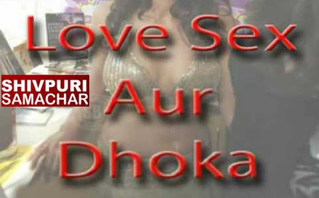 LOVE + SEX + DHOKA = FIR | Pichhore, SHIVPURI NEWS