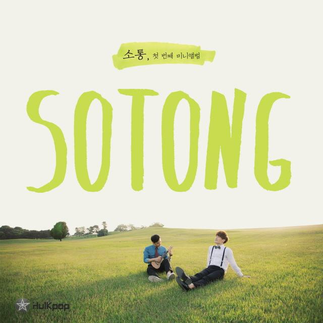[EP] Sotong – 소통, 첫번째 미니앨범