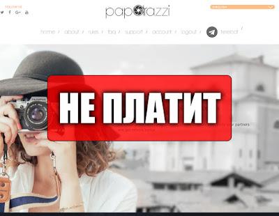 Скриншоты выплат с хайпа paparazzi.ws