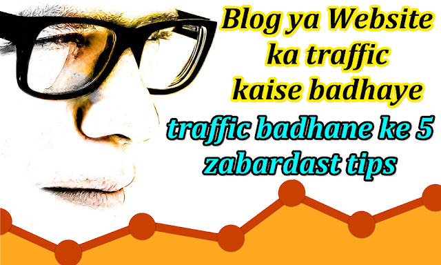 2019 Me Blog Traffic Kaise Increase Kare | 5 Important Tips