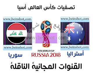 القنوات المجانية الناقلة لمبارة أستراليا ضد سوريا في تصفيات كأس العالم الملحق الآسيوي