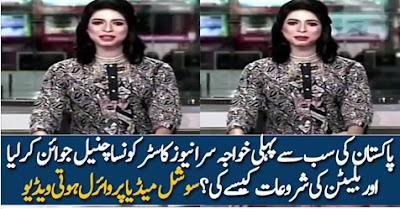 First transgender Pakistani news caster appeared on Kohi Noor News channel
