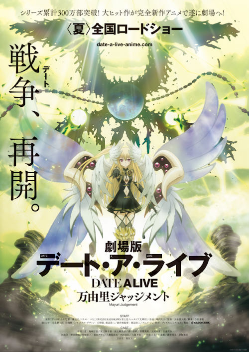 Descargar Date A Live Movie: Mayuri Judgment [Pelicula][Sub Español][MEGA] HDL][Sin Censura]