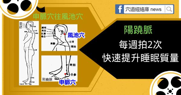 """睡眠有問題就找""""陽蹺脈""""每週拍2次快速提升睡眠質量(入睡困難)"""