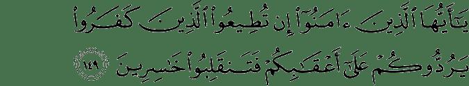 Surat Ali Imran Ayat 149