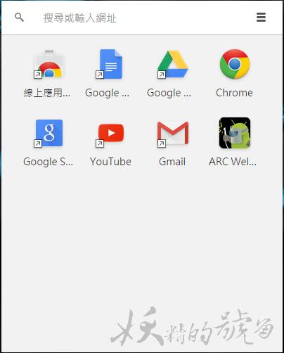 4 - [Chrome] ARC Welder 讓你在瀏覽器中模擬Android系統,電腦上也能看布卡漫畫!
