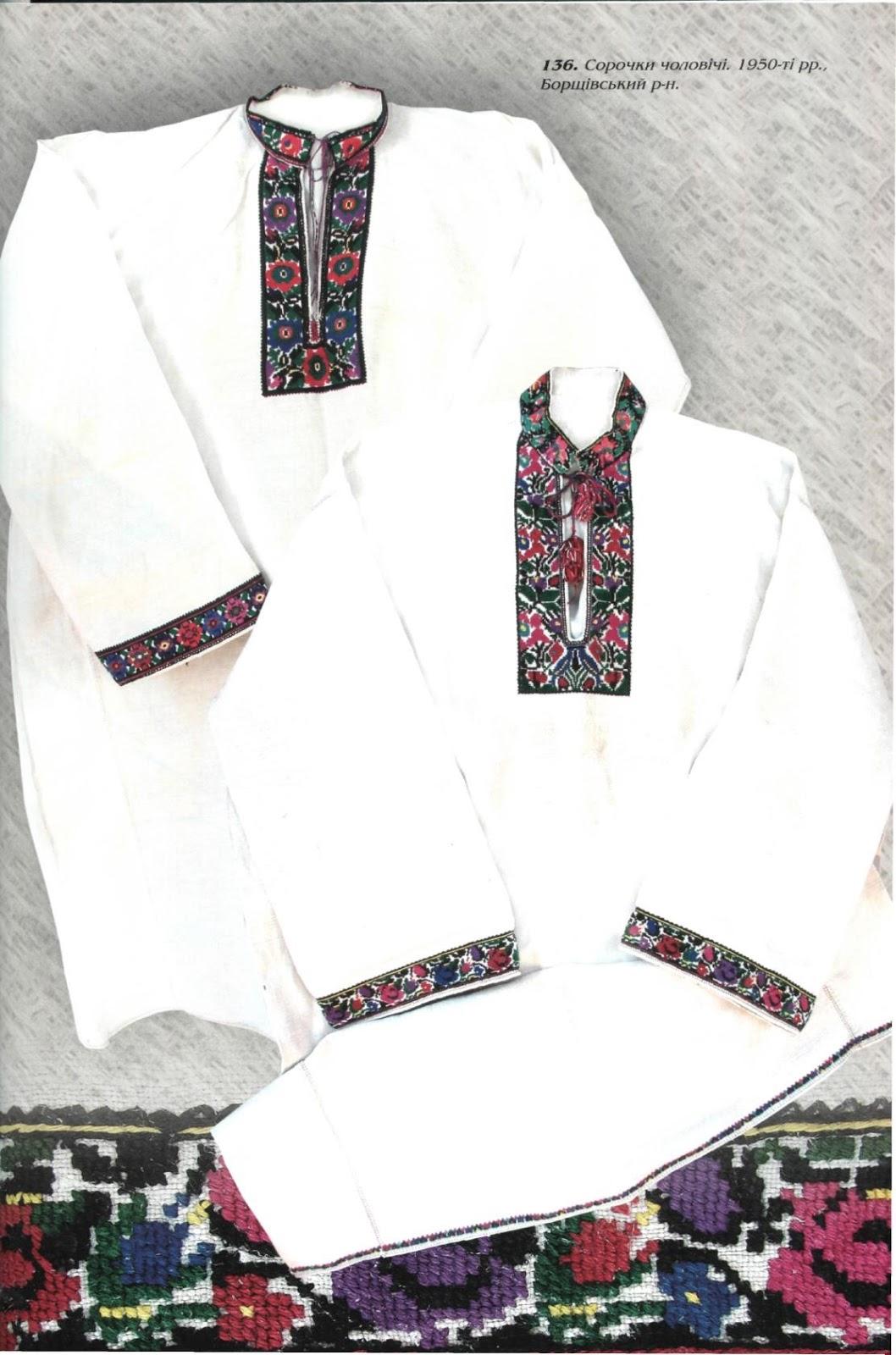 Поза увагою В. Матковської не залишилися і найдавніші чоловічі сорочки 418ace94872e9