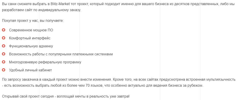 Готовый хайп-проект Blitz-Market.ru