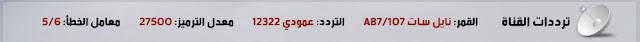 تردد قناة إم بي سي MBC مصر Egypt تحديث جديد 2012 - 2013