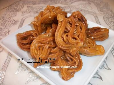 البشنيخة المغربية منسمة ولذيذة