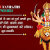 Navratri Wishes | Hindi-English | Best Navratri Whatsapp Messages | Happy Navratri 2018 .