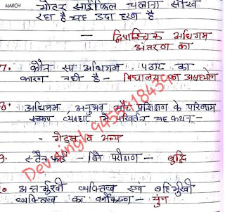 UPTET 2017 Previous year Question Paper