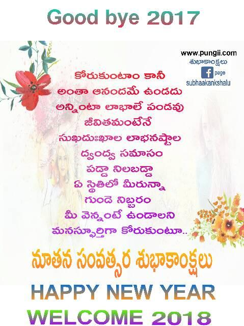 Happy New Year 2018 Images In Teluguphotosquoteswhatsapp Images