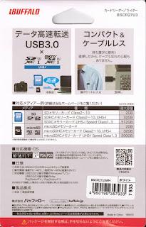 USB3.0 SD/microSD専用カードリーダー BSCR27U3シリーズ