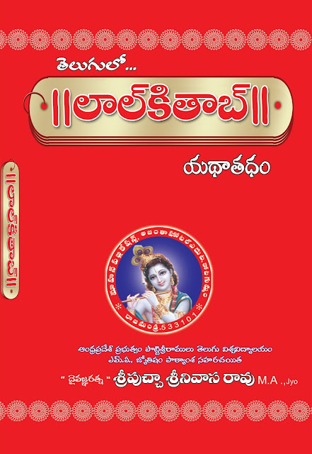 లాల్ కితాబ్ | Laal Kithab Keywords for Lal Kitab: Lal Kitab, GRANTHANIDHI | MOHANPUBLICATIONS | bhaktipustakalu Lal Kithab, Pucha Srinivasa Rao, Sri Pucha Srinivasa Rao, Mohan Publications, Astrology, Jyotishyam, Jotishyam, Jotisham, Jyothisham, Jyothisham,