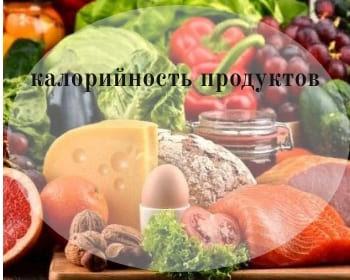 калорийность продуктов