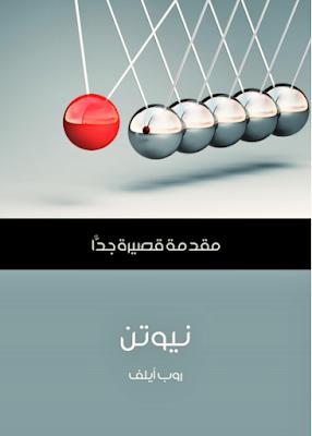 تحميل كتاب مقدمة قصيرة جداً- نيوتن  pdf برابط مباشر- روب أيلف