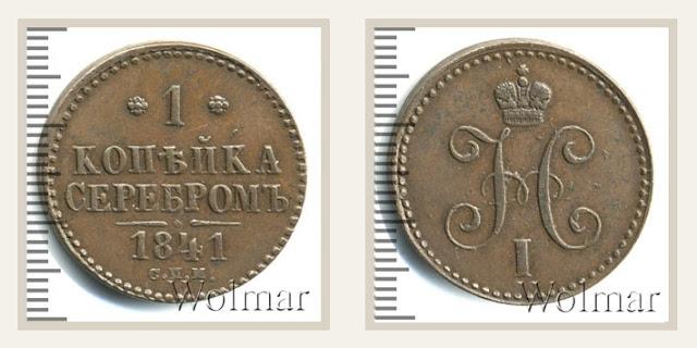 Фото 1 копейки 1841 года