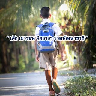 """คำขวัญวันเด็ก 2562 """"เด็ก เยาวชน จิตอาสา ร่วมพัฒนาชาติ"""""""
