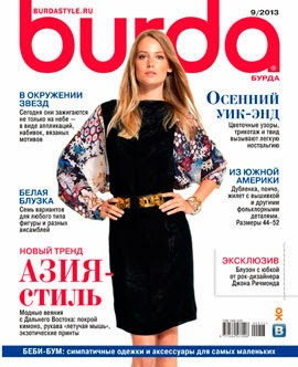 78753f12547 Без выкроек. Журнал Бурда 2013