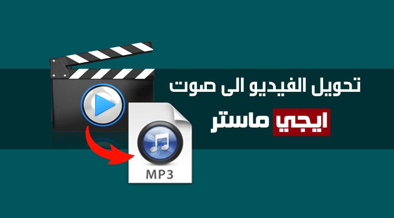 تحويل مقطع فيديو الى صوت لأجهزة الكمبيوتر