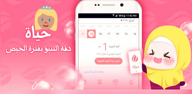 تحميل تطبيق hayaa
