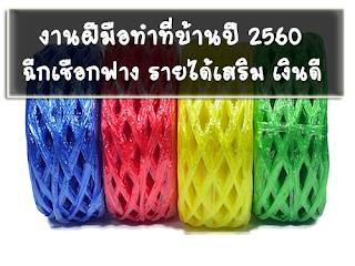 งานฝีมือทำที่บ้านปี 2560-61 ฉีกเชือกฟาง รายได้เสริม เงินดี