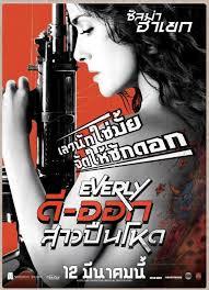 Everly (2014) ดีออก สาวปืนโหด