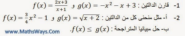 عموميات حول الدوال العددية جزء4 مقارنة دالتين + تمرين محلول