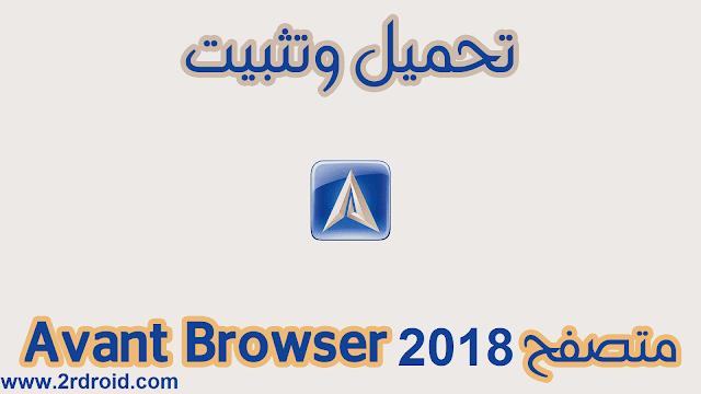 تحميل برنامج Avant Browser المتصفح المجاني العربي للإنترنت