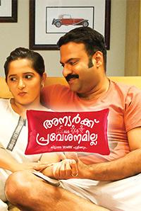 Watch Anyarku Praveshanamilla (2016) DVDRip Malayalam Full Movie Watch Online Free Download