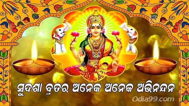 Sudasha Brata Date, HD image, Sudasa Brata Rules Video in Odia