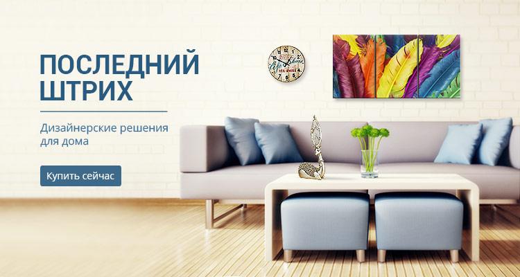 Дизайнерские решения для дома