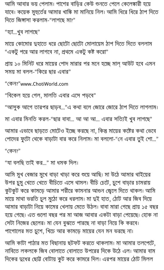 https://i0.wp.com/4.bp.blogspot.com/-vY1fgNRIsCs/T6gMx9g8omI/AAAAAAAAGpM/GcHCjOG9Css/s1600/ammuke+chodar+golpo+bengali+love+story+(3).jpg?h=125