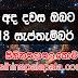 Ada dawase lagna palapala 2018-09-20 | ලග්න පලාපල