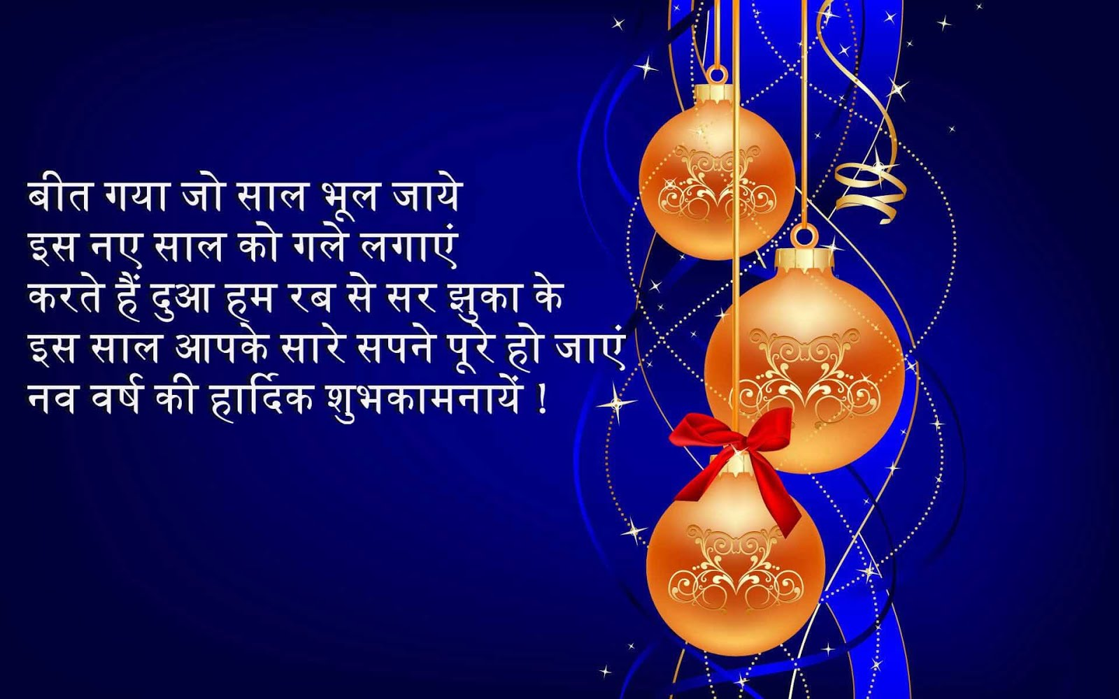 Happy New Year 2018 Wishes: SMS, Facebook Status , WhatsApp Messages & Status, Inspirational  Quotes, Wishes, Shayari In Hindi, Greetings