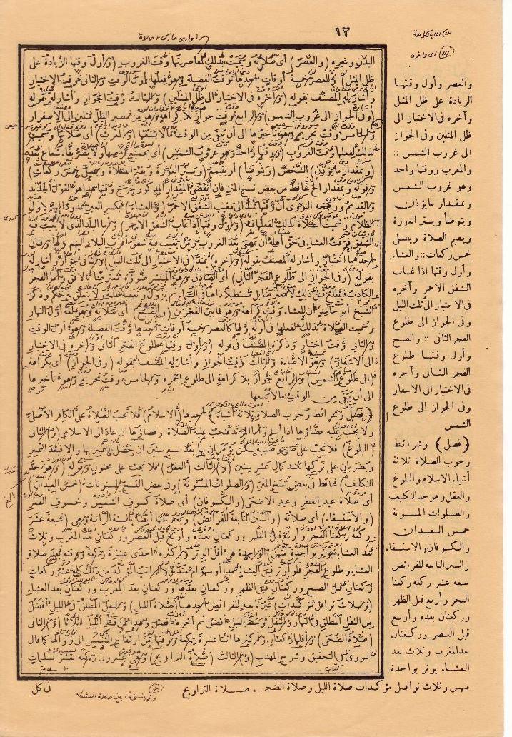 Kitab Fathul Qorib Pdf