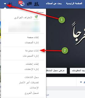 دليل انشاء مجموعة عبر شبكة الفيسبوك خطوة بخطوة