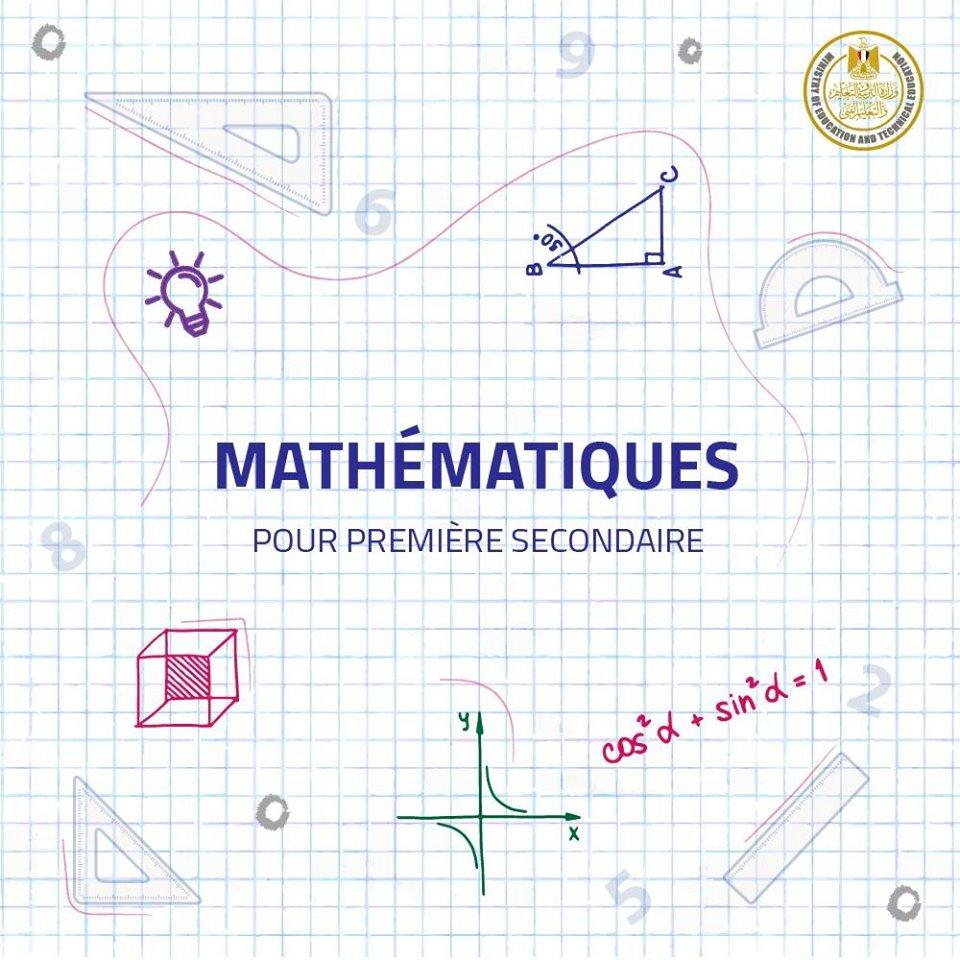 نماذج أسئلة امتحان الرياضيات لطلاب الصف الأول الثانوى مايو 2019 من الوزارة 11