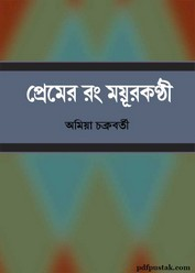 Premer Rong Mayurkanthi by Amiya Chakrabarty