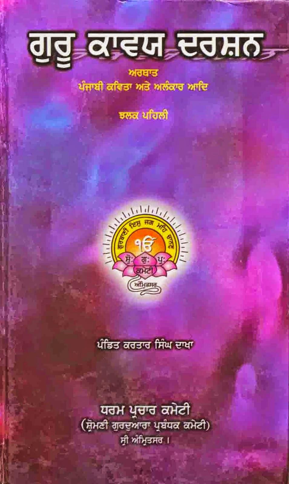 http://sikhdigitallibrary.blogspot.com/2016/02/guru-kavya-darshan-arthat-punjabi.html