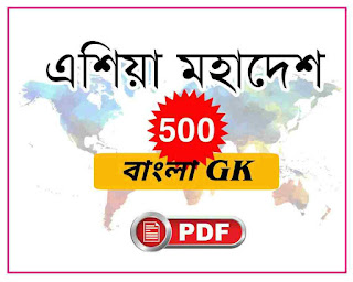 asia gk in bengali pdf download